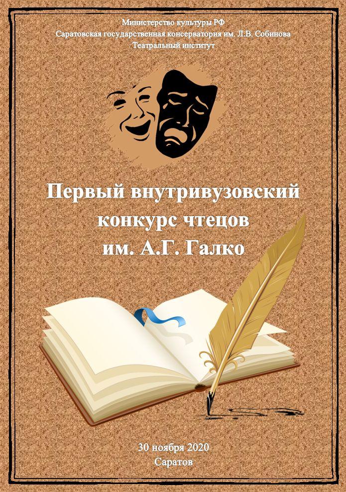 tl_files/Tvorcheskie proekty/Tvorcheskie konkursy/Chteckij vnutrivuzovskij konkurs/2020/afisha.jpg