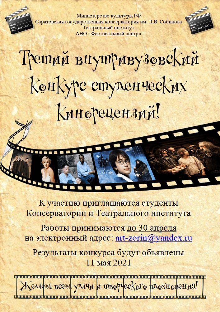 tl_files/Tvorcheskie proekty/Tvorcheskie konkursy/Konkurs kinorecenzij/2021/afisha.jpg