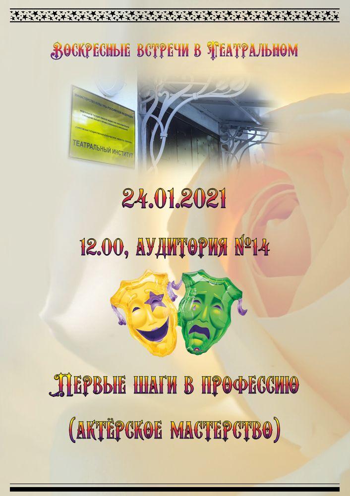 tl_files/Tvorcheskie proekty/Voskresnye vstrechi/2021-01-24/0.jpg