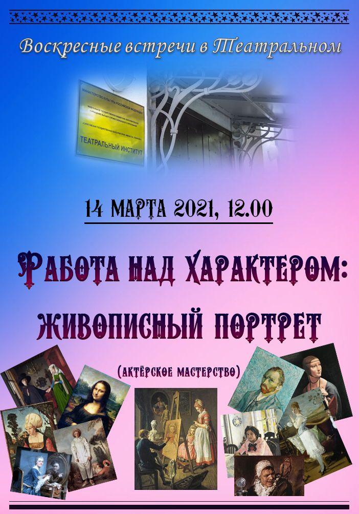 tl_files/Tvorcheskie proekty/Voskresnye vstrechi/2021-03-14/0.jpg