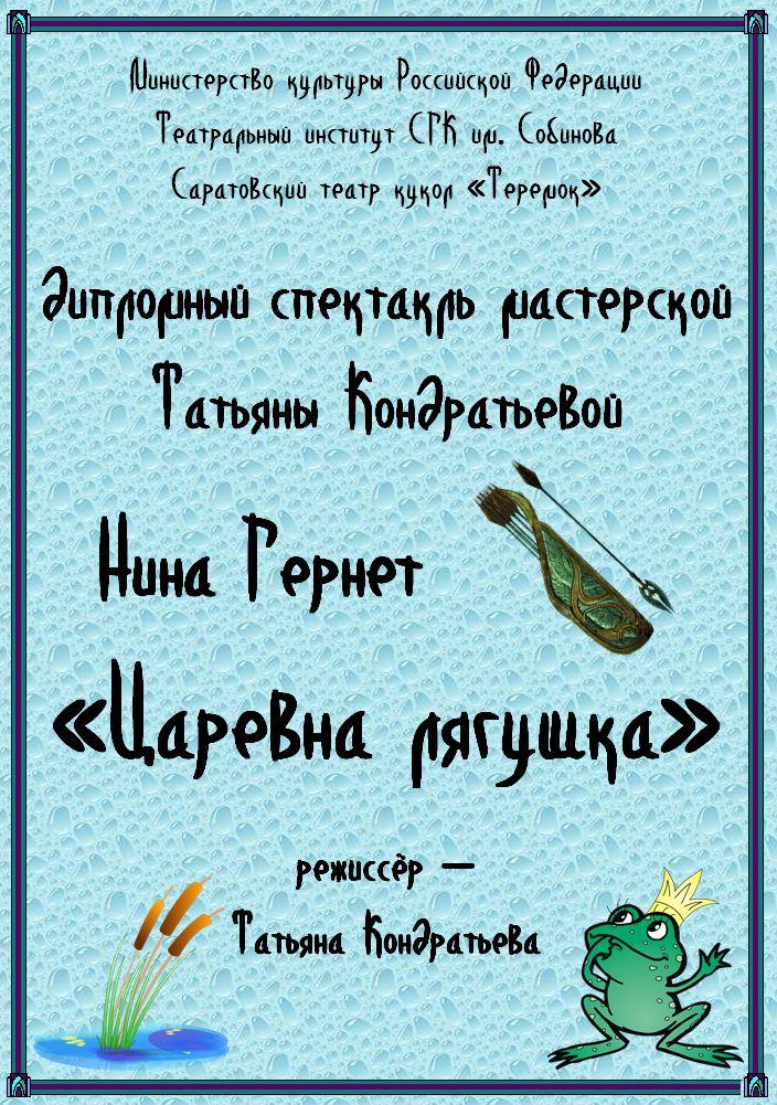 tl_files/diplomnye spektakli/2017 Carevna ljagushka/afisha.jpg