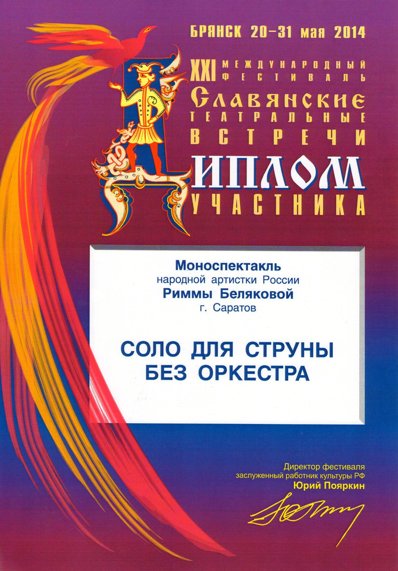 Театральный институт Белякова Римма Ивановна tl files personalij beljakova diplom jpg