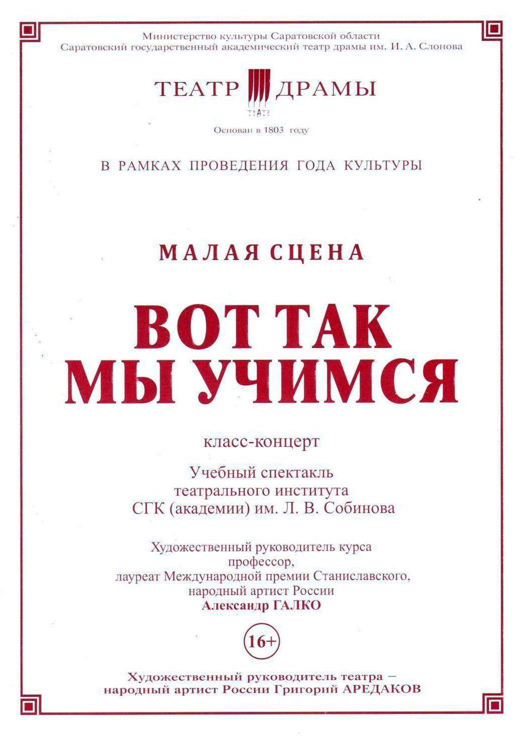 tl_files/tvorcheskie proekty masterskix/2017 Vot tak my uchimsja/afisha.jpg